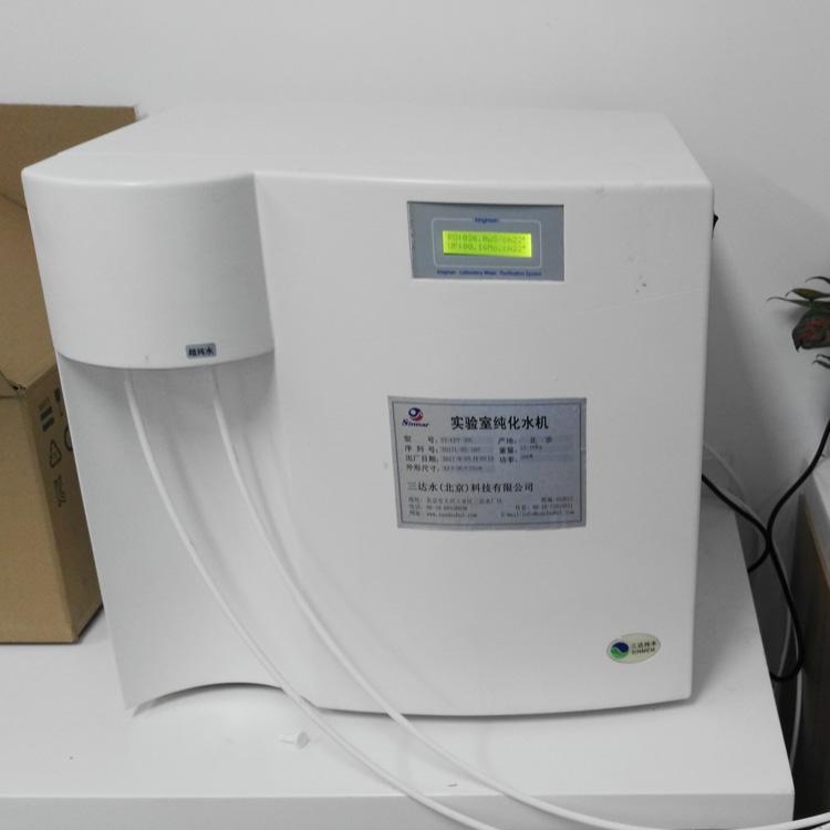实验UPE连续去离子超纯水机