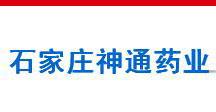 石家庄神通药业有限公司