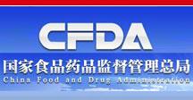 国家食品药品监督管理局机关服务中心