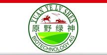 内蒙古原野绿神生物兽药科技股份有限公司