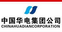 中国华电集团